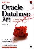 機能で学ぶOracle Database入門 [ 一志達也 ]