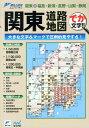 【バーゲン本】関東道路地図ーミリオンユニバーサル [ 2013年 ]