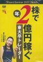 DVD>株で年2億円稼ぐ東大卒トレーダー [Wizard Seminar DVD Library] (<DVD>) [ 村田美夏 ]