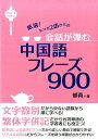会話が弾む中国語フレーズ900 [ 郁青 ]