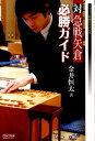 対急戦矢倉必勝ガイド (マイコミ将棋books) 金井恒太