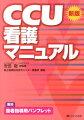 新版 CCU看護マニュアル