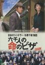 終戦60年ドラマスペシャル::日本のシンドラー杉原千畝物語・六千人の命のビザ [ 反町隆史 ]