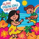 アロハ!えいごDEこどものうた/Aloha! English Songs for Children [ (キッズ) ]