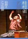 桂枝雀名演集(第3巻) 宿替え こぶ弁慶 (DVDブック) [ 小学館 ]