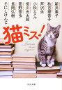 猫ミス! (中公文庫) [ 新井 素子 ]