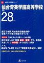 仙台育英学園高等学校(平成28年度) (高校別入試問題シリーズ)