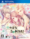ゆのはなSpRING! 〜Cherishing Time〜 通常版
