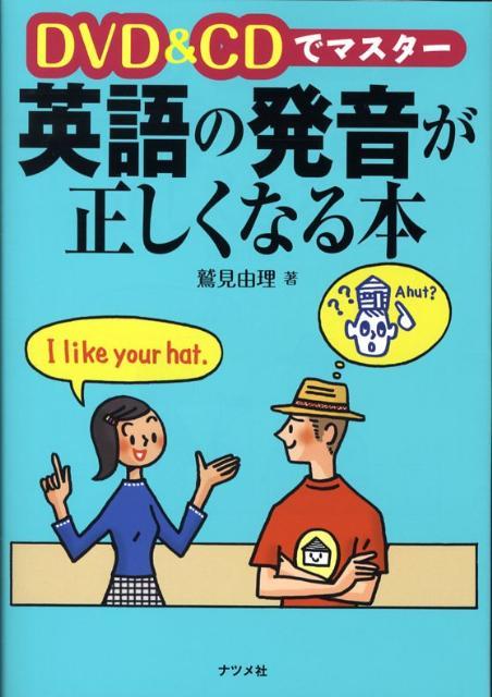 DVD & CDでマスター英語の発音が正しくなる本 [ 鷲見由理 ]...:book:12940118