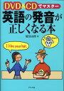 DVD & CDでマスター英語の発音が正しくなる本 [ 鷲見由理 ]