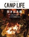 CAMP LIFE(Autumn Issue 20) 焚き火主義 (別冊山と溪谷)