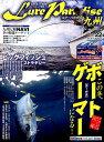 Lure Paradise九州(NO.22(2018年早春号)) 九州の海、川、湖沼をルアーで攻略