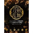 ミュージカル『刀剣乱舞』 〜三百年の子守唄〜 (初回限定盤A...