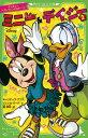 ミニー&デイジー(2) ディズニーベストフレンドストーリー (角川つばさ文庫) [ キャリオープ・グラス ]