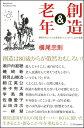 創造&老年 横尾忠則と9人の生涯現役クリエーターによる対談集 [ 横尾 忠則 ]