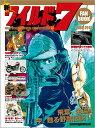 新ワイルド7ファンブック (Motor magazine mook)
