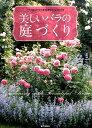 美しいバラの庭づくり バラの仕立てから草花選びまでよくわかる [ 後藤みどり ]