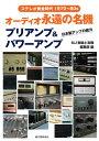 オーディオ永遠の名機 プリアンプ&パワーアンプ ステレオ黄金時代1970〜80s [ MJ無線と実験編集部 ]