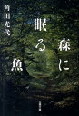森に眠る魚 (双葉文庫) [ 角田光代 ]