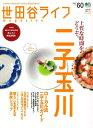 世田谷ライフmagazine(no.60)