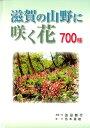 滋賀の山野に咲く花700種 [ 澁田義行 ]