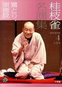 桂枝雀名演集 第4巻