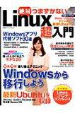 絶対つまずかないLinux超入門