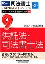 司法書士 スタンダード合格テキスト 9 供託法・司法書士法 第3版 [ Wセミナー/司