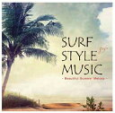 楽天楽天ブックスSURF STYLE MUSIC -BEAUTIFUL SUMMER MELODY- [ (V.A.) ]