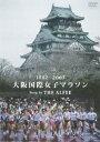 1982-2007 大阪国際女子マラソン Song by THE ALFEE [ THE ALFEE