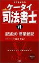 ケータイ司法書士6 第4版 記述式・商業登記 [ 森山 和正 ]