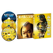 殿、利息でござる!(初回限定版)【Blu-ray】