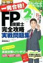一発合格!FP技能士2級AFP完全攻略実戦問題集18-19年版 [ 前田信弘 ]