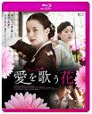 愛を歌う花【Blu-ray】 [ ハン・ヒョジュ ]