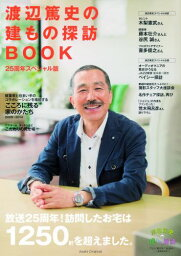 <strong>渡辺篤史</strong>の建もの探訪BOOK 25周年スペシャル版 (Asahi original)