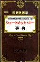 ショートカット・キー事典 Windows Word Excel IE メール (I/O books) [ 松本美保 ]
