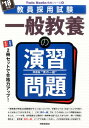 一般教養の演習問題('18年度) (教員採用試験Twin Books完成シリーズ) [ 時事通信出版局 ]