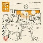 放送室 VOL.101〜125