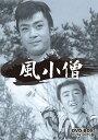 風小僧 DVD-BOX デジタルリマスター版 [ 山城新伍 ]