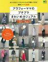 アラフォーママのプチプラきれいめカジュアルBOOK (エイムック)