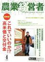 農業経営者(no.205(2013 4)) 耕しつづける人へ 特集:これでいいのか!?高米価と交付金