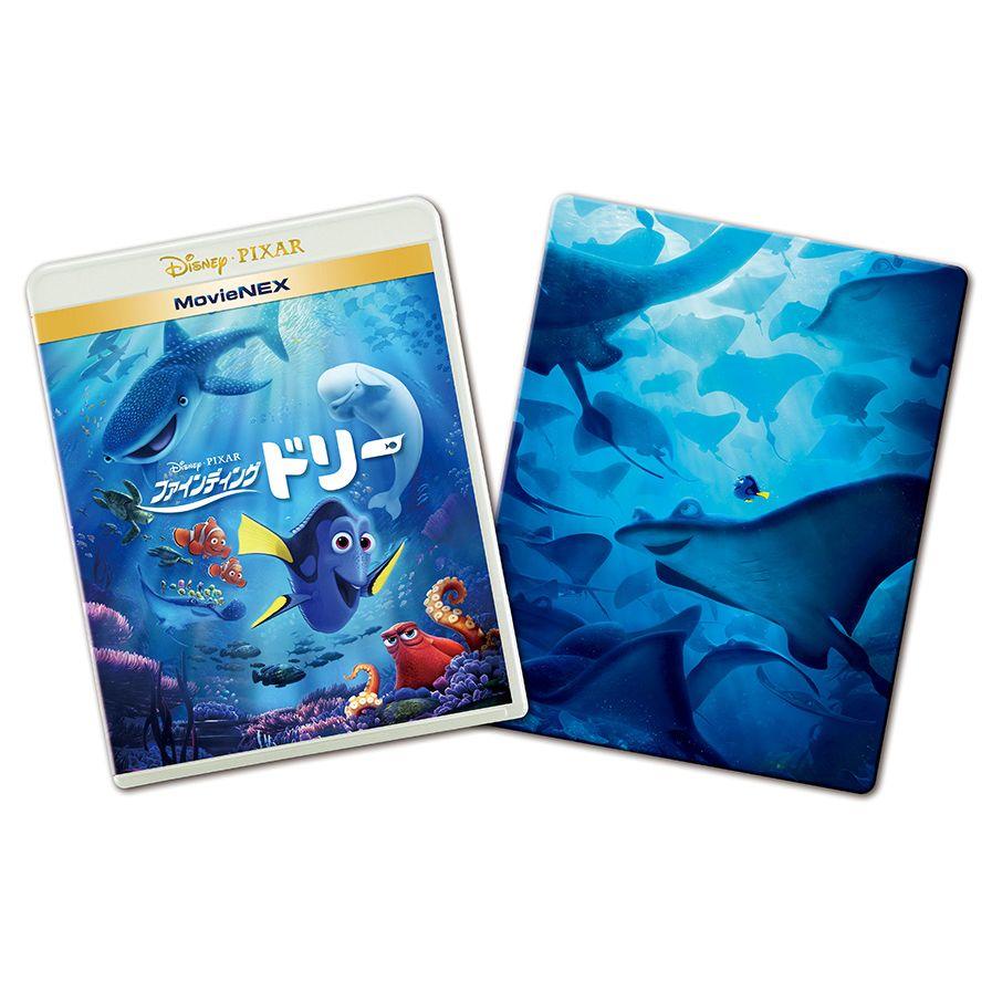 オンライン数量限定商品 ファインディング・ドリー MovieNEXプラス3Dスチールブック