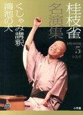 桂枝雀名演集(第5巻)
