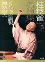 桂枝雀名演集(第5巻) (DVDブック) [ 小学館 ]