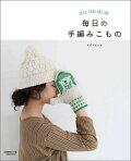 毎日の手編みこもの