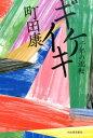 ギケイキ [ 町田康 ]