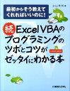 Excel VBAのプログラミングのツボとコツがゼッタイにわかる本(続) 最初からそう教えてくれればいいのに! Excel [ 立山秀利 ]