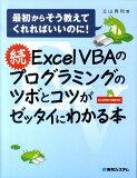 Excel VBAのプログラミングのツボとコツがゼッタイにわかる本(続) [ 立山秀利 ]