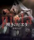嘆きのピエタ【Blu-ray】 [ チョ・ミンス ]
