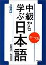 テーマ別 中級から学ぶ日本語 〈三訂版〉 [ 松田浩志 ]